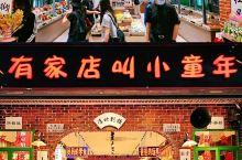 《老北京前门大街里的童年趣忆》