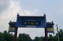 微山岛微子墓