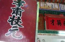状元故里:中国科举最年轻的状元,莫宣卿