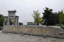 钟祥市博物馆