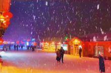 此时的雪乡