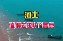 河北省最值得去的8个景点