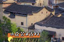 福建小众古村落,艺术家隐居的龙潭里村