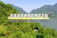 宝晶宫历史研究研学之旅