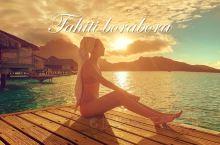 最美天堂岛打卡|大溪地borabora岛