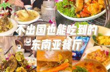 版纳美食|星光夜市附近的东南亚餐厅