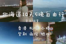 北海道攻略 初到北海道母女自由行攻略 - 北海道自由行攻略 日本亲子冬季出行 - 时间:16年1月中