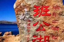 西藏高原明珠·班公湖