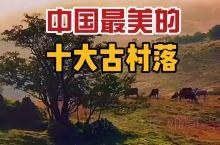 中国十大古村落
