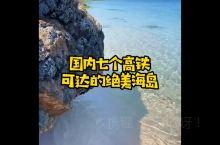 国内七个高铁可直达的绝美海岛,性价比巨高 1.中国的圣托里尼,东极岛。坐标:浙江舟山,车次: G59