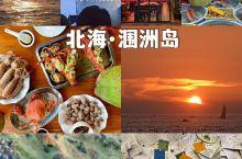 涠洲岛,一场世间浪漫