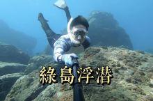【小众秘境】— 绿岛浮潜