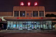 海宁火车站