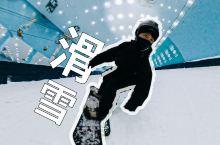 广州也能滑雪?零基础菜鸟,入门单板滑雪!