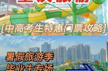 重庆旅游中高考生毕业特惠门票攻略