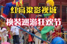 来红高粱影视城 畅玩换装巡游狂欢节