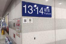 从长沙站幸运的通过13.14(一生一世)站台登上了前往张家界西站的列车,下车后被地接导游直接接到了维