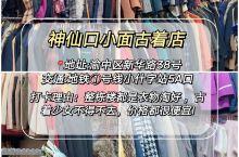 重庆景点附近最一定打卡的童趣店
