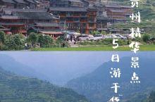 贵州精华景点合集+省钱攻略,旅行必备指南