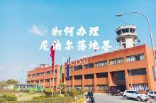 尼泊尔攻略必存|落地签+续签篇  尼泊尔只有一个国际机场(特里布万机场)在加德满都,下了飞机跟着游客
