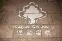 海盐,杭州湾西部的一个县城,城市虽小,但环境优美,人文气息浓,是一个非常宜居的地方