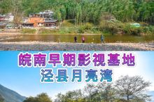 """皖南川藏线,藏着上世纪影视基地""""月亮湾"""""""