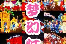 太原综改漫心#元宵灯光会#拍照打卡