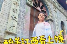 江西上饶~四天三晚精选网红打卡地~