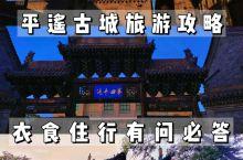 秋意正浓,诗情画意!中秋节相遇平遥古城。
