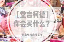 日本免税店堂吉柯德 值得购买的人气合集