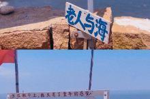 """""""几个朋友找了一块礁石,坐在上面看海,一瓶雪碧在手,任凭海风吹在脸上。 #东极岛风景区[地点]# 什"""