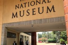 全非洲最著名的博物馆