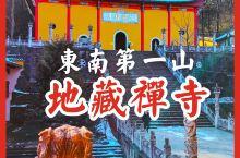 地藏禅寺~东南第一山