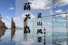 葫芦岛丨网红打卡地,灵山真的很有灵气