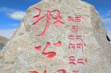 这才是西藏第一圣湖