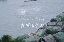 霞浦东壁村|坐看海上日落与滩涂美景