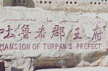 大美新疆之吐鲁番 火焰山 坎儿井 胡杨林