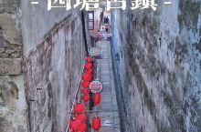 西塘:素颜的江南水乡💖欢乐,无关外表❗