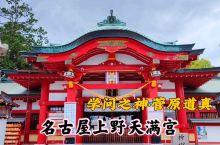 日本自由行怎么玩省钱?带你打卡上野天满宫