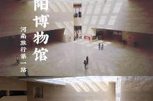 到洛阳 去的第一个地方是#洛阳博物馆#