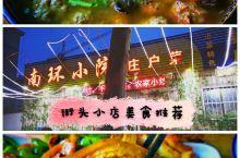 美食推荐:临沂县城路边的家乡庄户菜