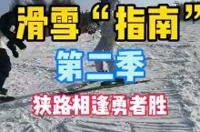 雪上装X 后果很严重^_^