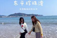 广东小众沙滩   人少景美的东平珍珠湾