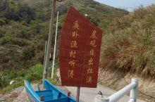 嵛山岛之行——中国最美十大海岛之一!