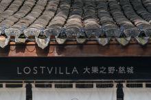 宁波千年古县城人均200住进大乐之野新店  · 慈城在江北区,离宁波市区0.5小时车程,是国内唯一保