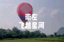 热气球,公司团建——崇左飞越星河