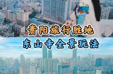 贵阳旅行秘境|东山寺全景!0元宝藏玩法