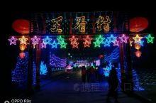 王看村夜景