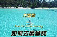旅行攻略去大溪地旅游怎样最省钱?去了30