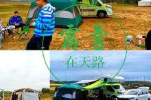 京津冀露营、团建新选择||张北草原